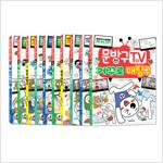 문방구TV 1~10 세트 - 전10권