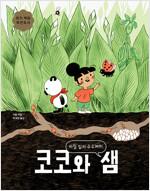 코코와 샘 : 바질 잎의 수수께끼
