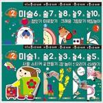 [만2세] 미술 홈스쿨 워크북 10권 세트, 나우에듀
