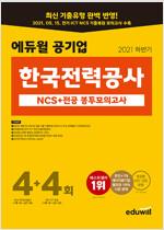 2021 하반기 에듀윌 한국전력공사 NCS + 전공 봉투모의고사 4+4회