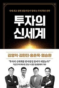 투자의 신세계 - 국내 최고 경제 전문가들이 말하는 부의 확장 전략