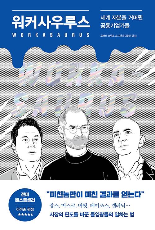 워커사우루스 : 세계 자본을 거머쥔 공룡기업가들