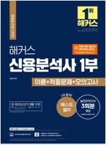 2021 해커스 신용분석사 1부 이론 + 적중문제 + 모의고사