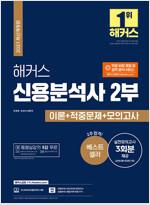 2021 해커스 신용분석사 2부 이론 + 적중문제 + 모의고사