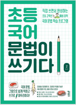 초등 국어 문법이 쓰기다 2 <초등 5~6학년, 예비 중학생 추천>