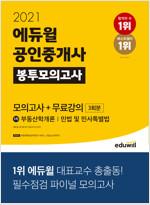 2021 에듀윌 공인중개사 1차 봉투모의고사 + 무료강의