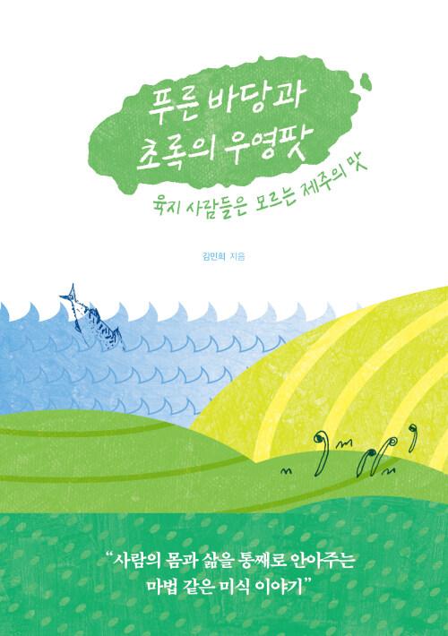 푸른 바당과 초록의 우영팟