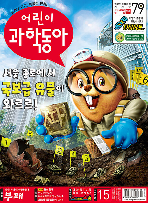 어린이 과학동아 Vol.15 : 2021.08.01