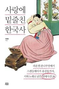 사랑에 밑줄친 한국사
