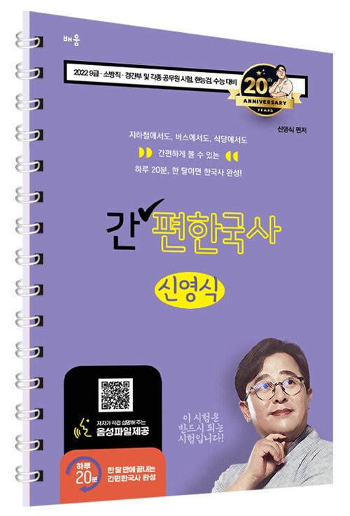 신영식 간편 한국사 : 음성파일 무료제공 (스프링)