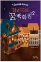[eBook] 달러구트 꿈 백화점 2