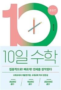 10일 수학 : 중등편 (2021년)