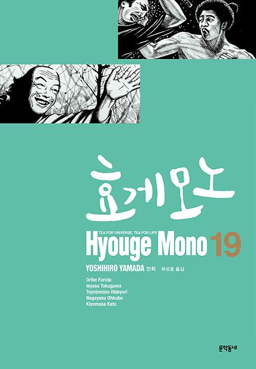 효게모노 19