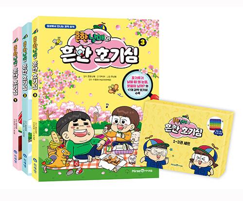 흔한남매의 흔한 호기심 1~3 세트 (전3권 + 푸시팝 키트)