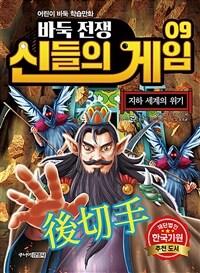 (바둑전쟁)신들의 게임. 09, 지하 세계의 위기