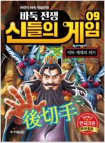 바둑전쟁 신들의 게임 9