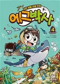 에그박사 4 - 자연 생물 관찰 만화 책 이미지
