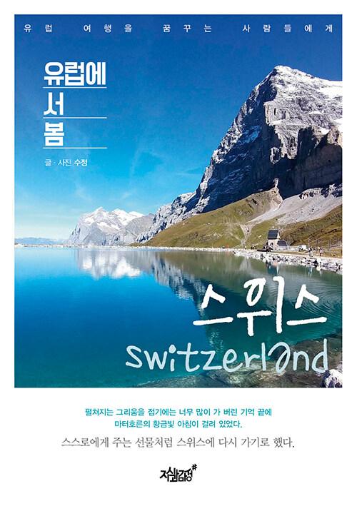유럽에 서 봄 스위스