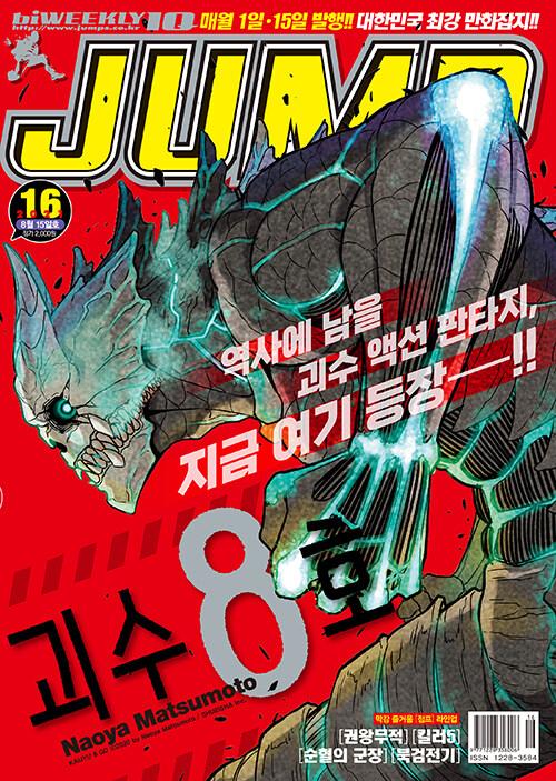 아이큐 점프 IQ Jump No.16