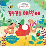 우리 아기 첫 손가락 놀이책 : 꿈틀꿈틀 애벌레