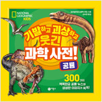 기발하고 괴상하고 웃긴 과학 사전! 2 : 공룡