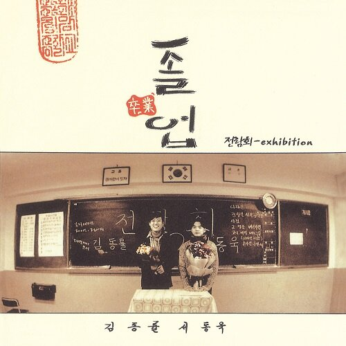 전람회 3집 [180g LP]