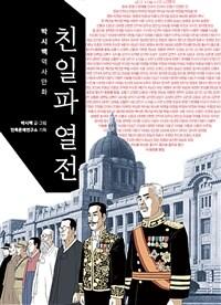 친일파 열전 : 박시백 역사만화