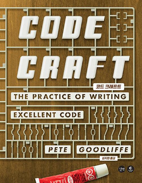 코드 크래프트