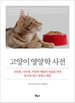 고양이 영양학 사전