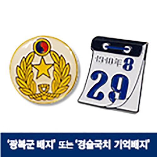[출판사 사은품] 광복군/경술국치배지 (종류랜덤)