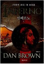 인페르노 1