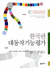 (한국판) 대동작기능평가