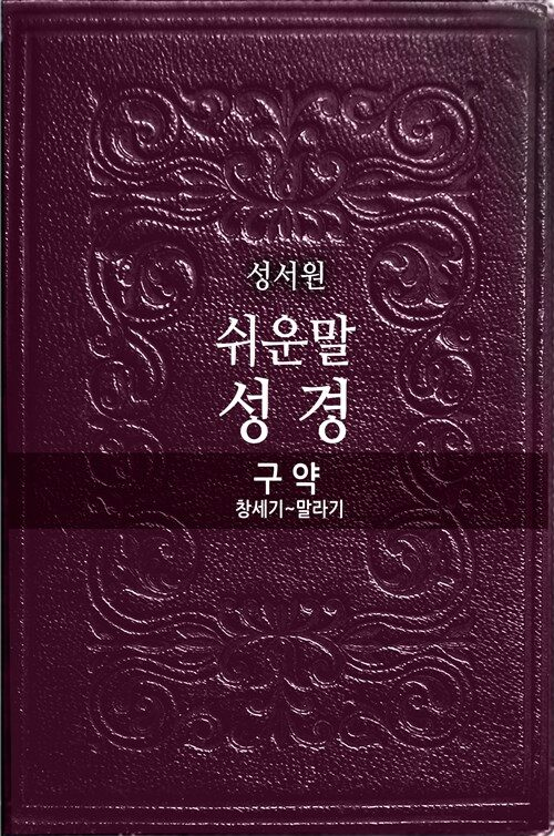 쉬운말성경 구약 (창세기~말라기)