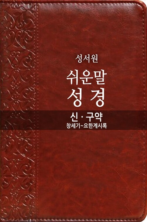 쉬운말성경 신·구약 (창세기~요한계시록)