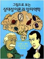 그림으로 보는 상대성 이론과 양자역학