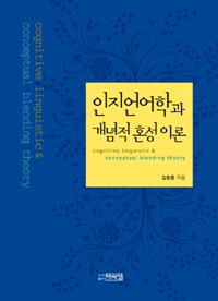 인지언어학과 개념적 혼성이론