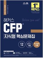 2021 해커스 CFP 지식형 핵심문제집