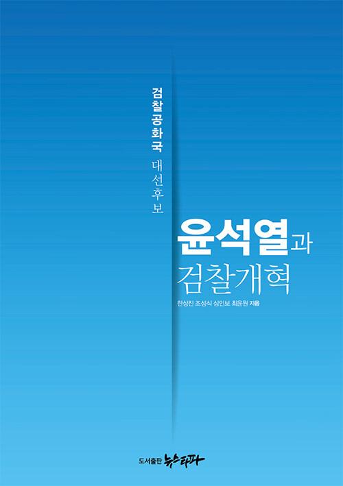 윤석열과 검찰개혁