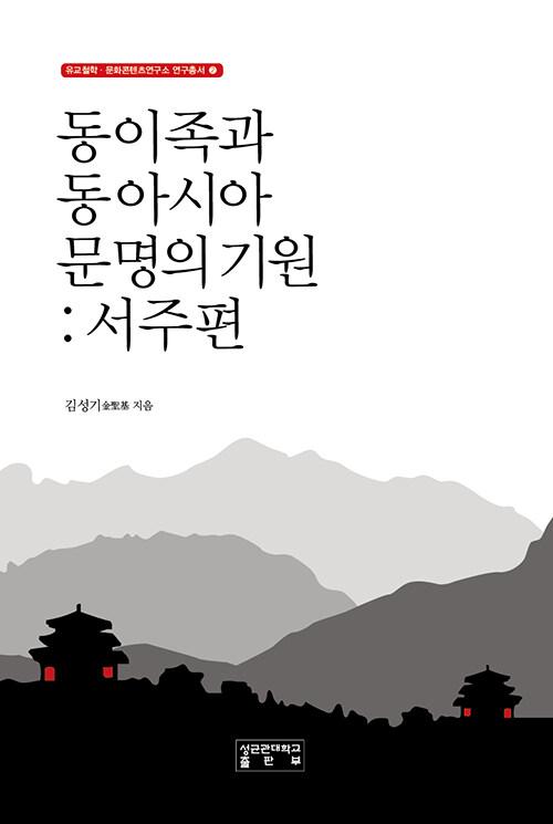 동이족과 동아시아 문명의 기원 : 서주편