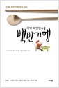[eBook] 식객 허영만의 백반기행