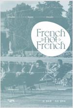 프렌치 낫 프렌치 French not French