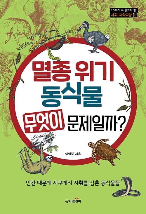 멸종 위기 동식물, 무엇이 문제일까?