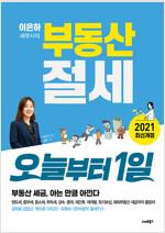 이은하 세무사의 부동산 절세 오늘부터 1일