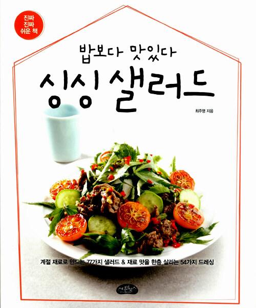 싱싱 샐러드 : 밥보다 맛있다