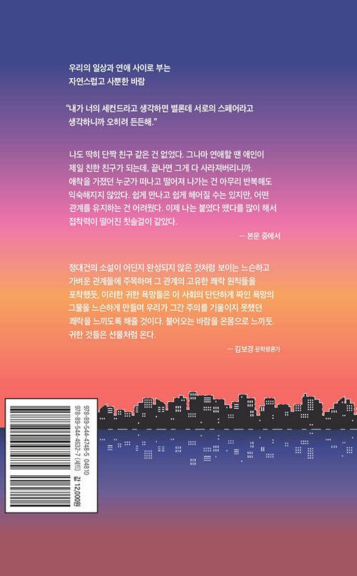 아이 틴더 유 : 정대건 소설