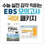 [세트] EBS 수능 실전 감각 익히는 EBS 모의고사 국어 패키지 - 전2권 (2021년)