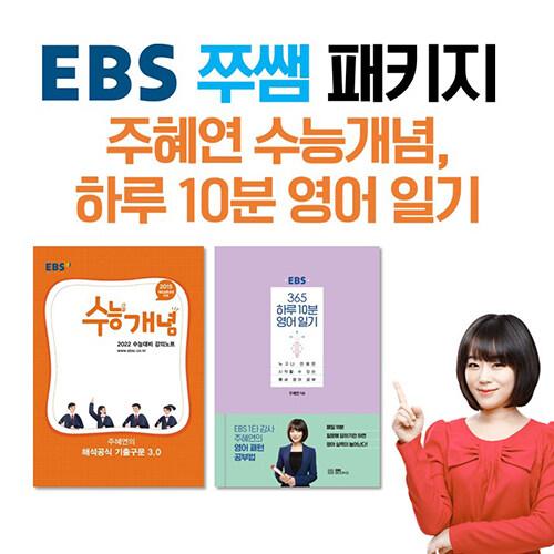 [세트] EBS 쭈쌤 패키지 주혜연 수능개념, 하루 10분 영어 일기 - 전2권