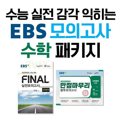 [세트] EBS 수능 실전 감각 익히는 EBS 모의고사 수학 패키지 - 전2권 (2021년)