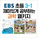 [세트] EBS 초등 3-1 재미있게 공부하는 과학 패키지 - 전3권