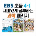 [세트] EBS 초등 4-1 재미있게 공부하는 과학 패키지 - 전3권
